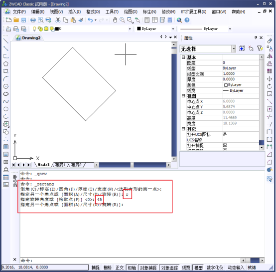 CAD中如何绘制倾斜的矩形?