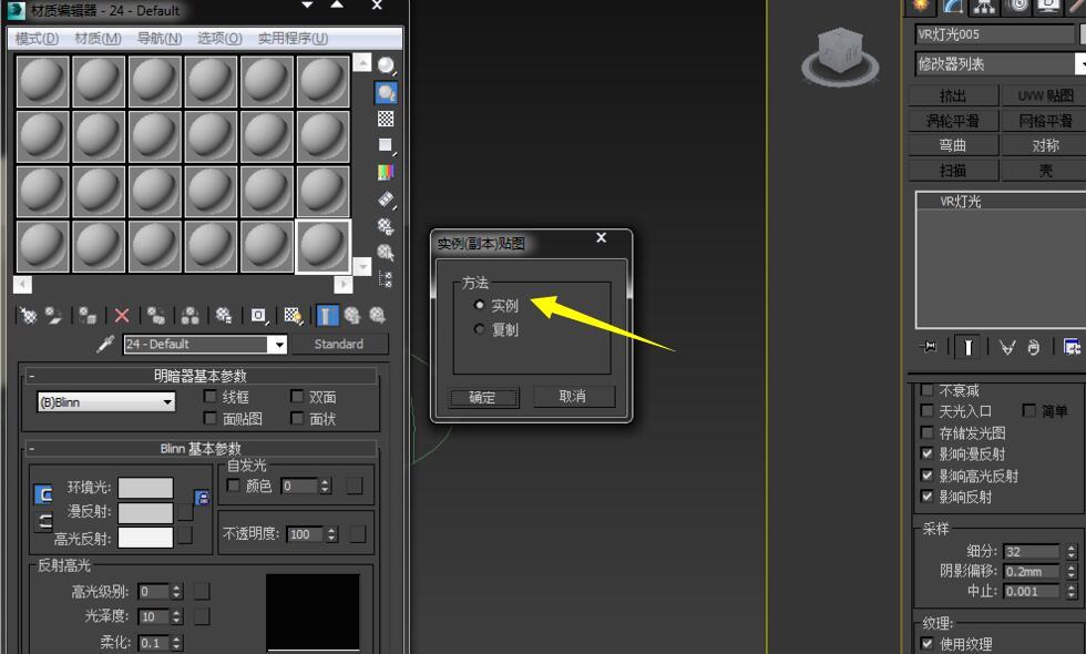 3DMax中hdri贴图怎么用?