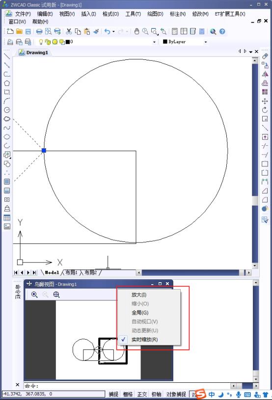 CAD怎么控制鸟瞰视图?