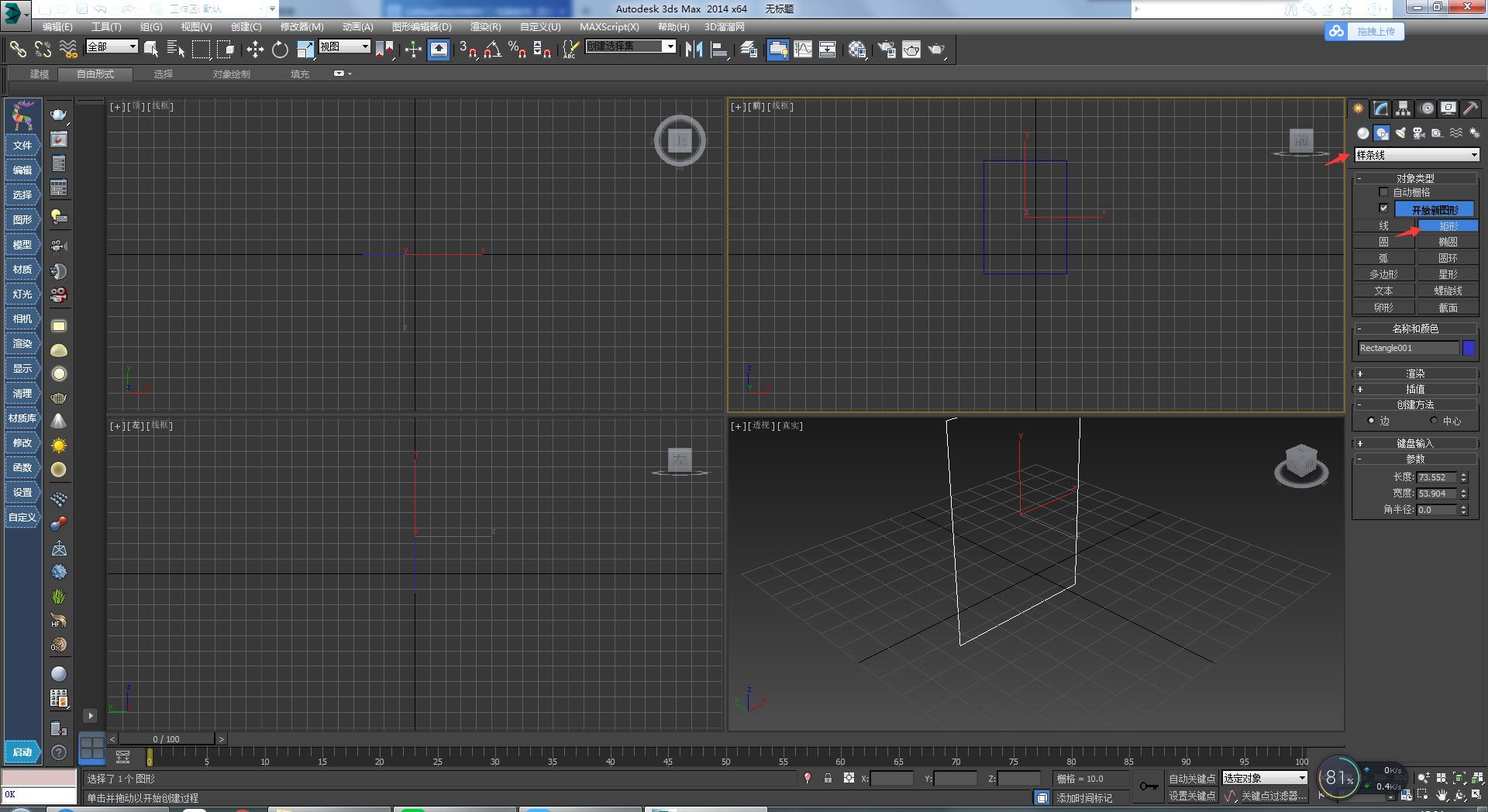3DMax怎么制作门?