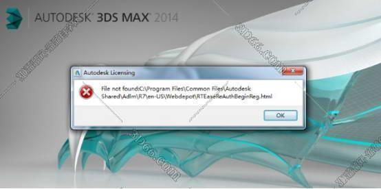 3DMax2014安装完之后打不开怎么办?