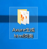 Axure怎么生成html文件啊?