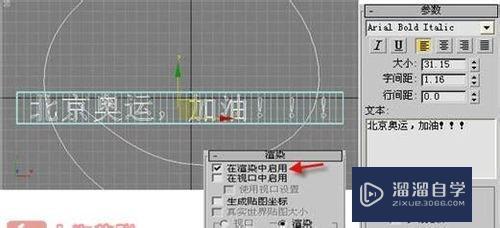 3DMax的变形动画制作教程