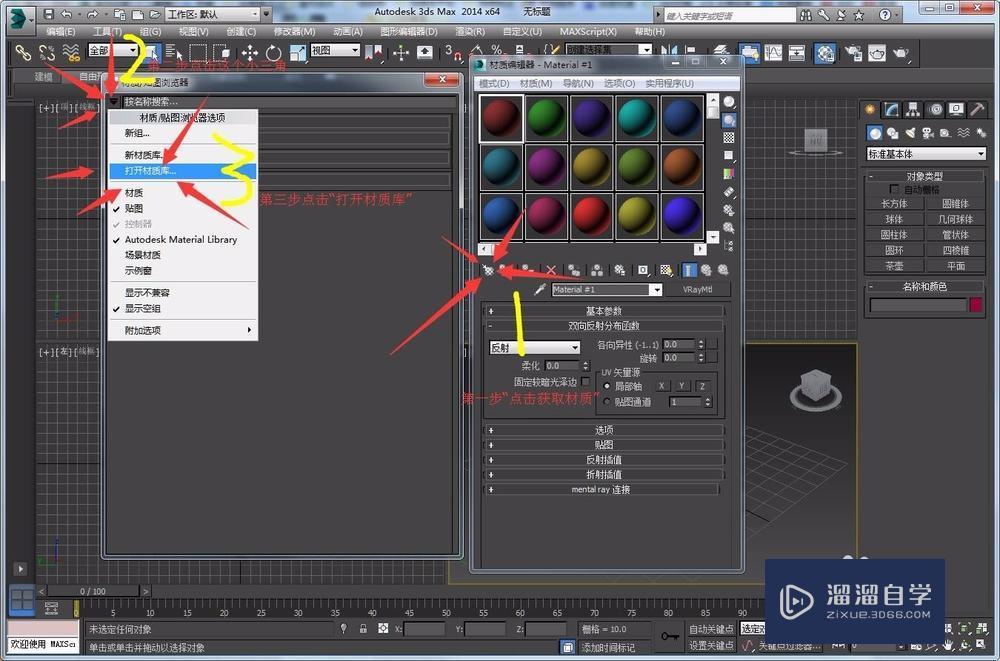 室内设计3Dmax如何导入网上下载的材质?
