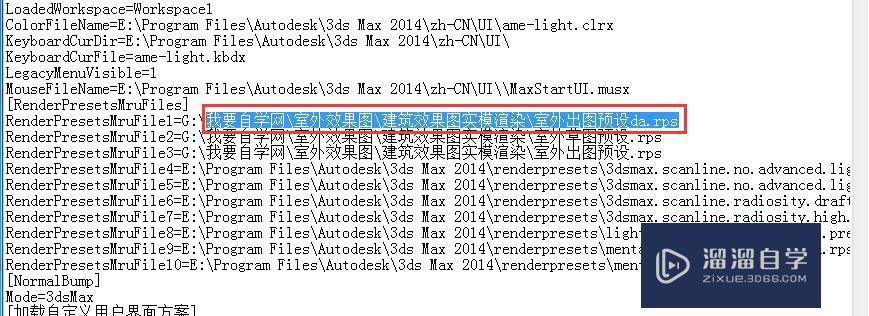 3DMax中vray渲染器vr预设的删除教程