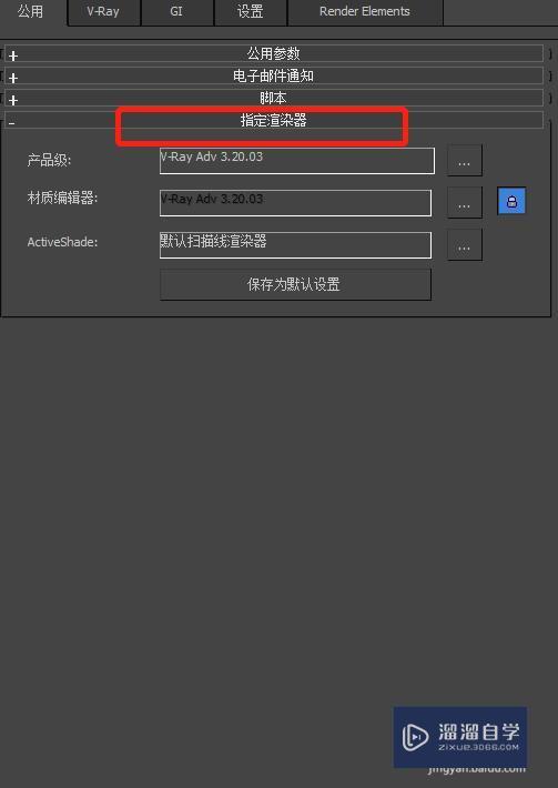 3DMax vray 使用教程