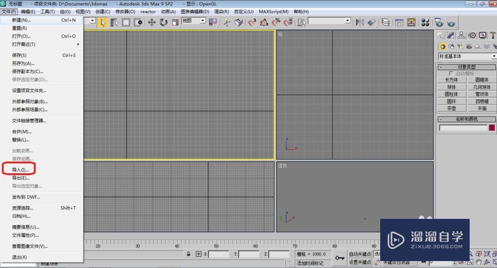 3DMax怎么导入CAD