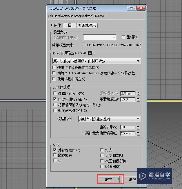 3D中如何创建室内框架模型