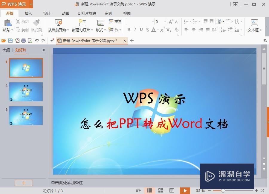 PPT怎么转Word_怎么用WPS把PPT转成Word文档?