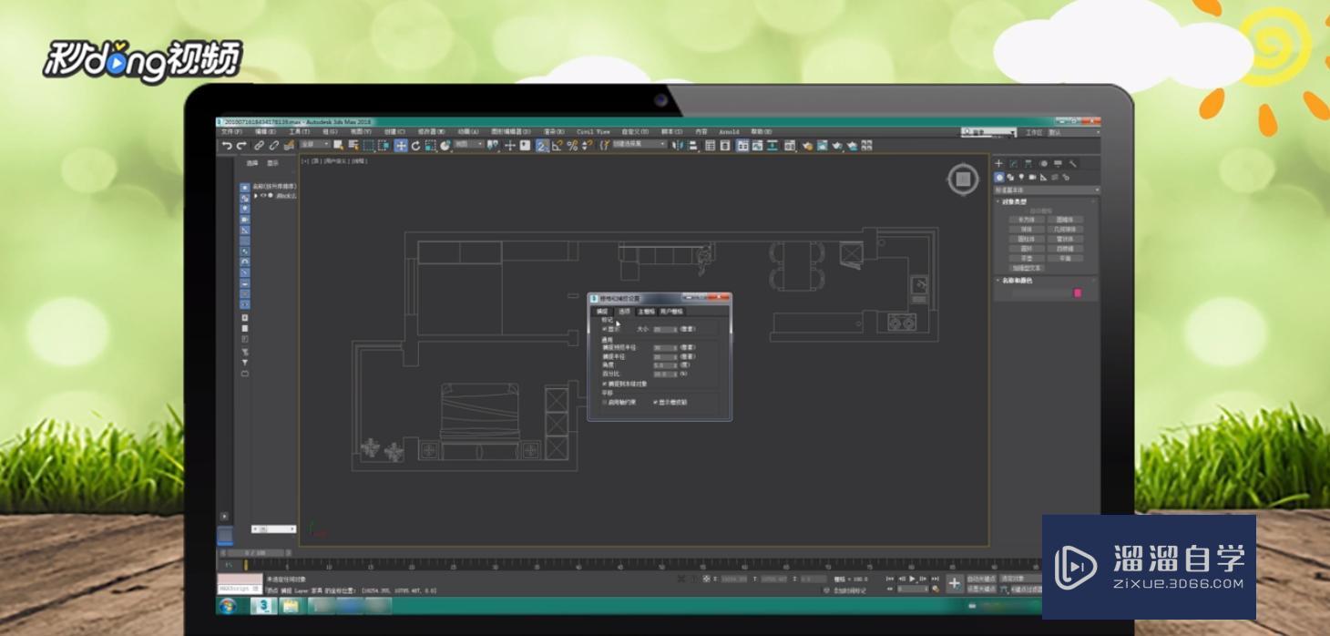 3DMax房屋怎么建模