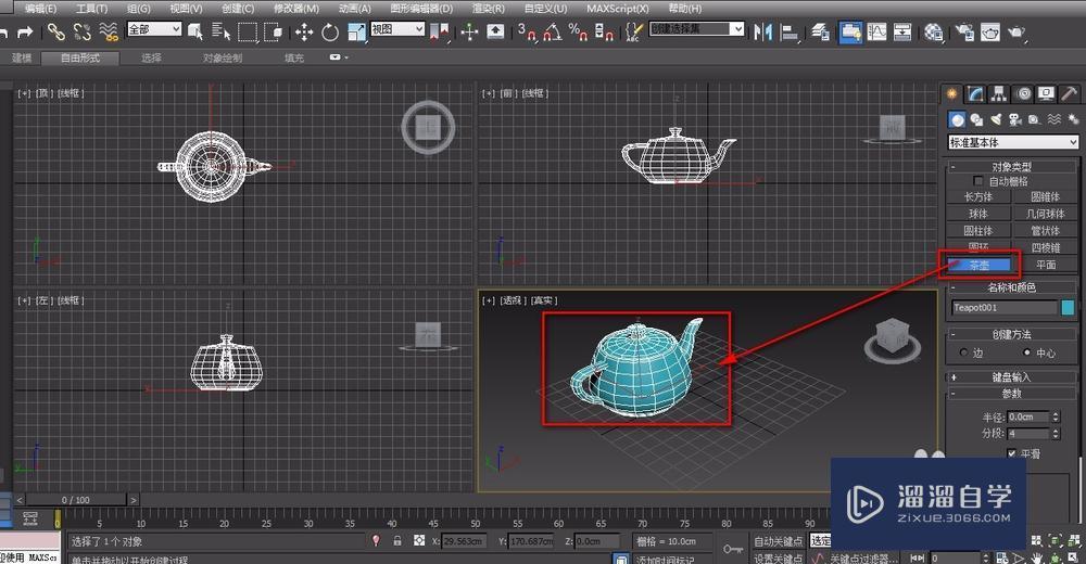 3DMax模型的单位的查询与设置