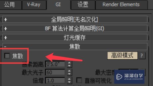 3D Max如何设置提高效果图渲染的速度