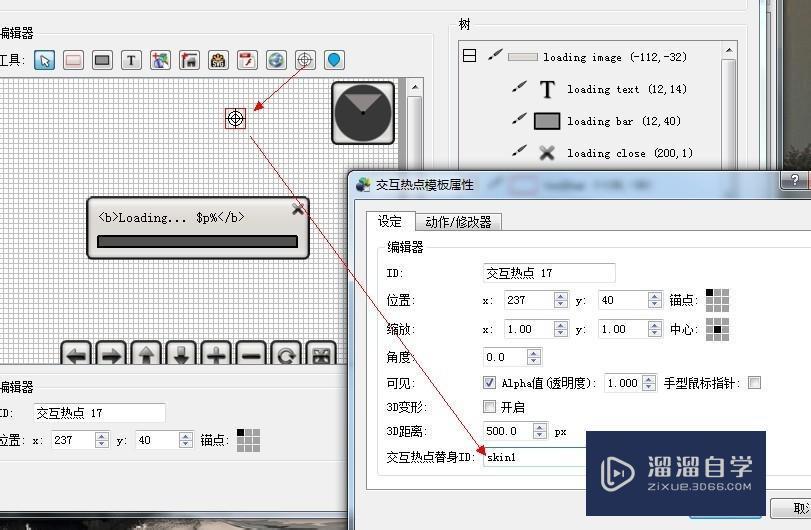 Pano2VR中如何为全景图添加交互热点