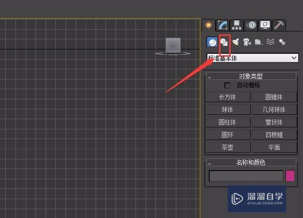 3DMax如何创建弹簧