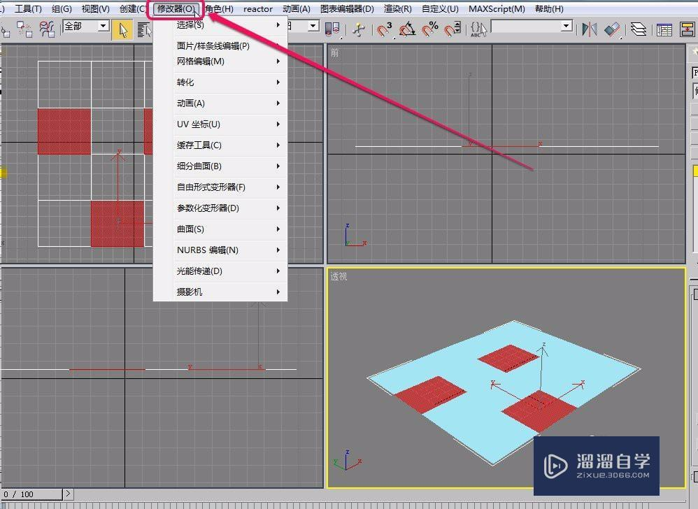 3DMax将平面挤出几何体