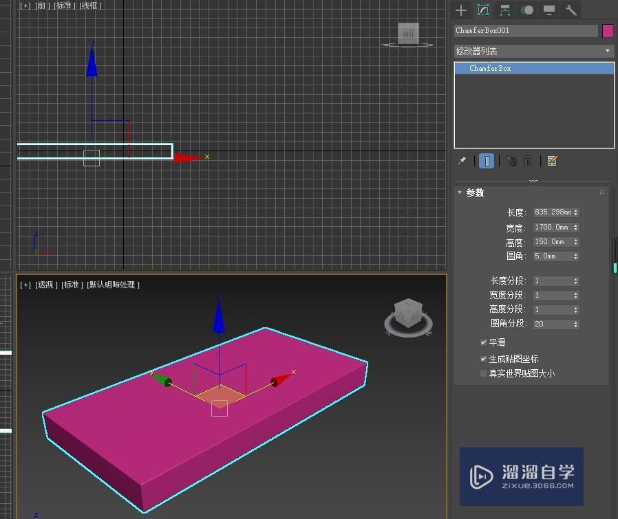 使用3DMax制作一个简易沙发的方法