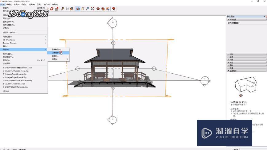 SketchUp怎么导出平面、立面和剖面图?