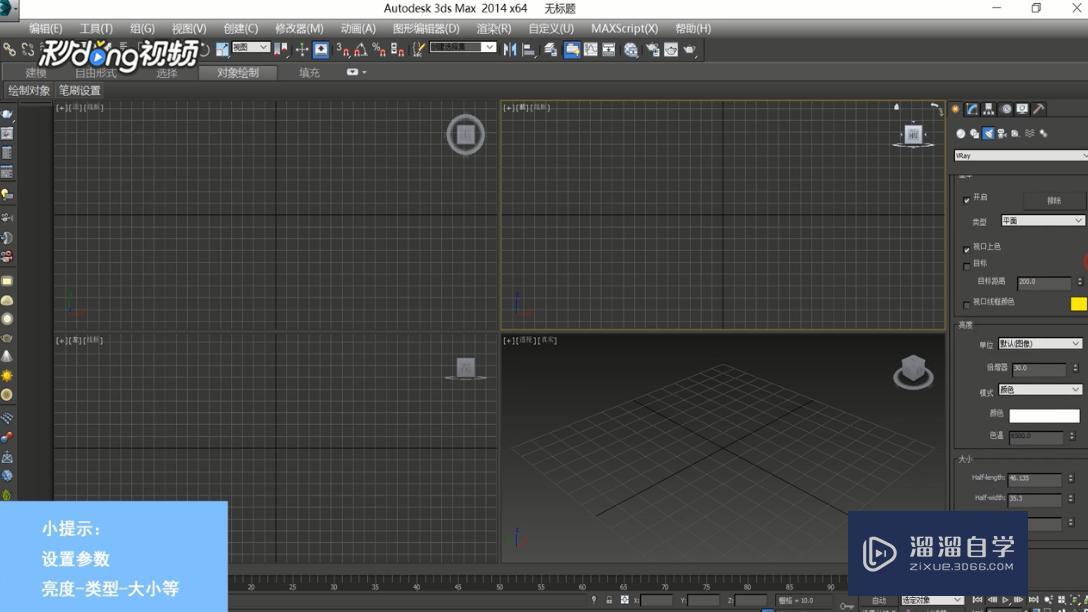 3DMax中如何使用Vray平面灯光?