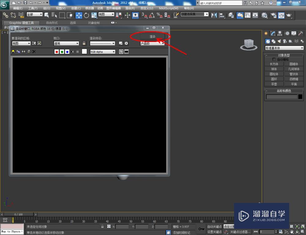 VRay材质如何渲染线框?