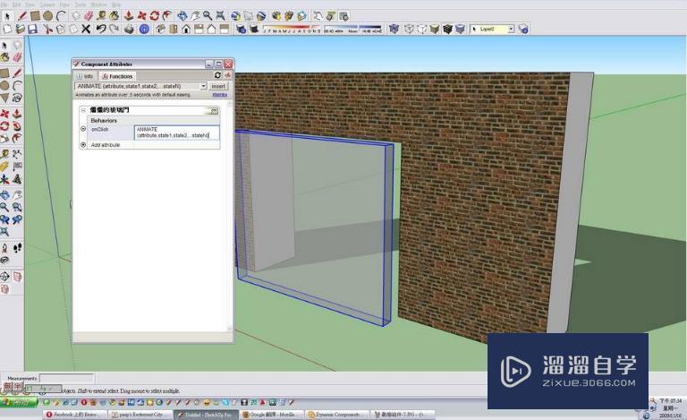 SketchUp组件函数教程