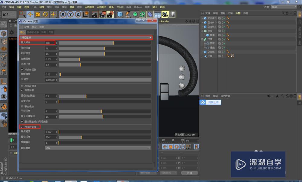 C4D oc渲染器的基本设置