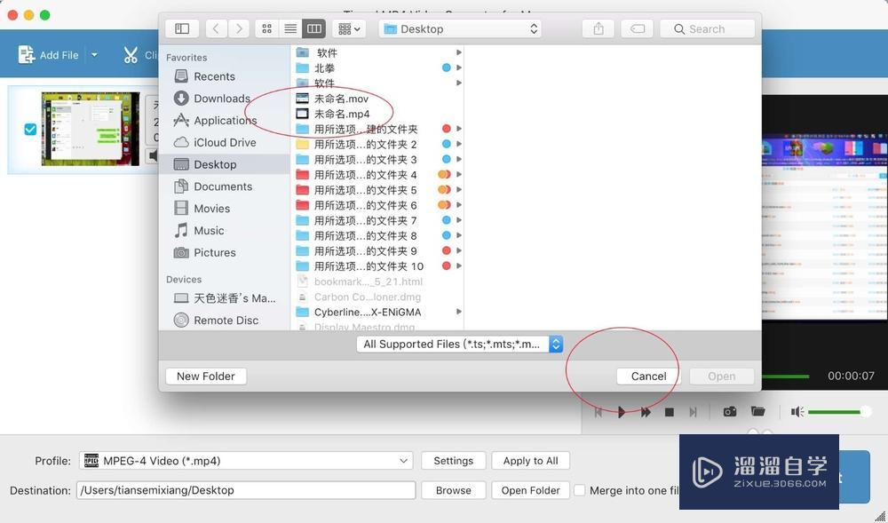 MacBook如何把2D视频转换为3D视频教程