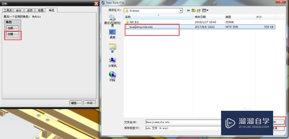 UG8.0装配快捷键设置