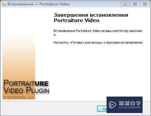 AE和PR磨皮插件PortrAIture安装和使用教程