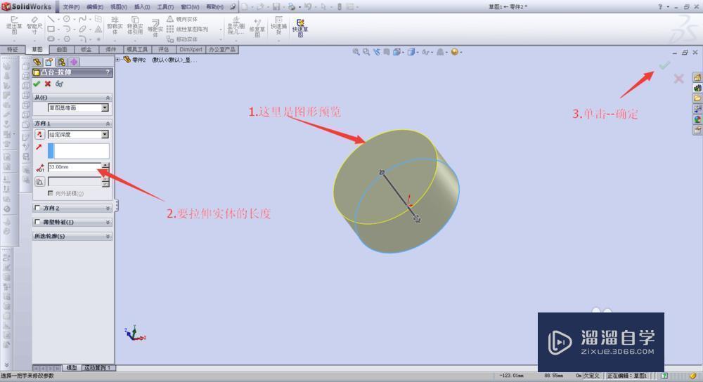 在SolidWorks中如何拉伸实体?
