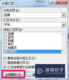 Excel分类汇总怎么取消?