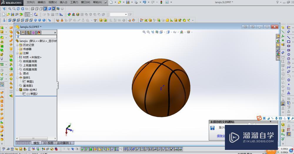 SolidWorks中怎样画篮球?