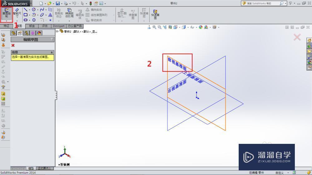 SolidWorks中拉伸命令怎么使用?