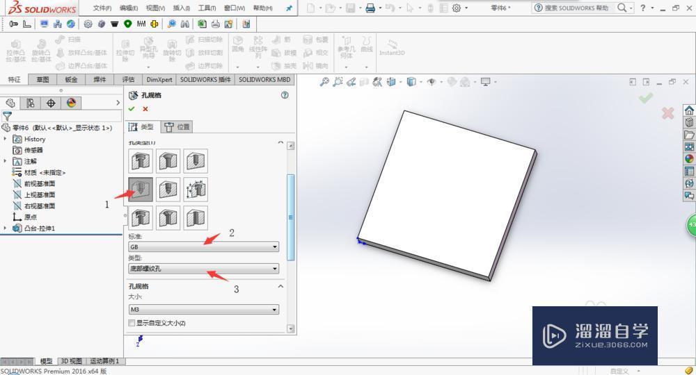 如何使用SolidWorks绘制螺纹孔?