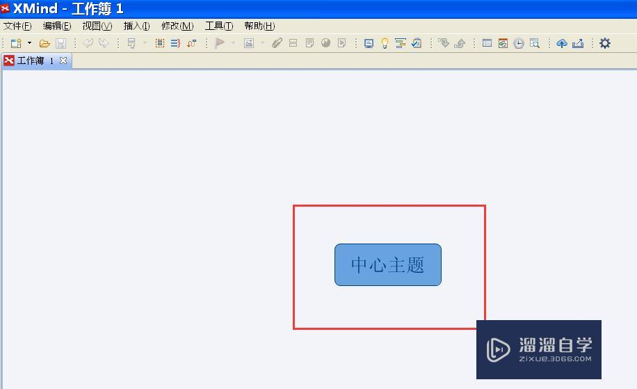 XMind思维导图怎么修改字体?