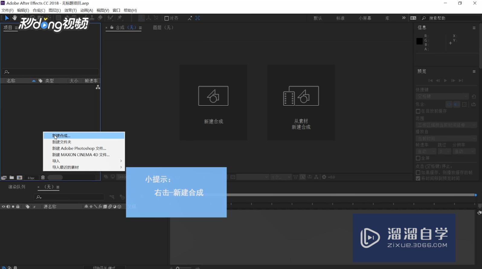 如何利用AE制作简单动画?