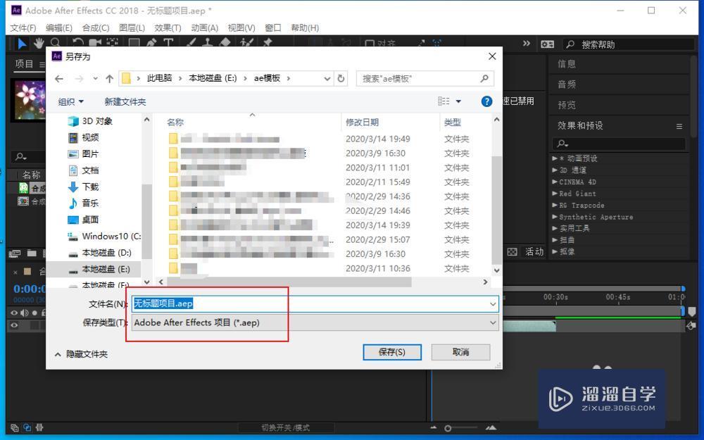 AE CC怎么保存工程文件?