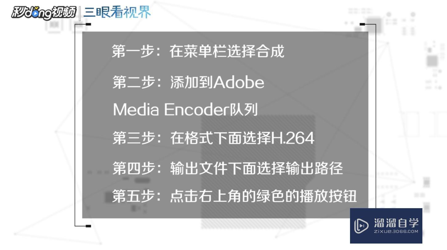 AE怎么导出MP4格式视频?