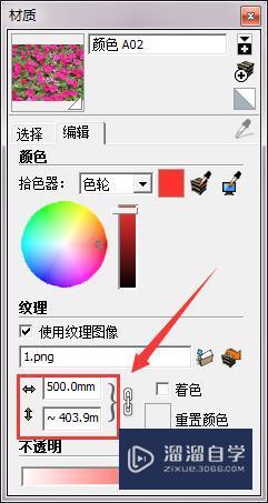SketchUp怎么给面添加自定义材质