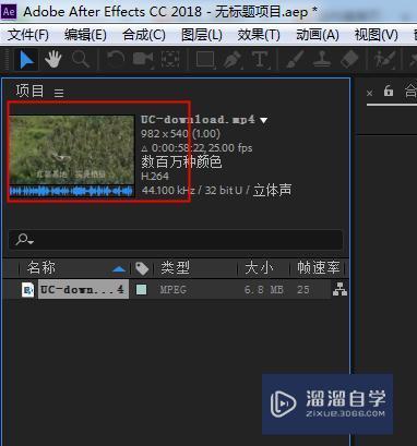 AE如何导入视频详细教程?