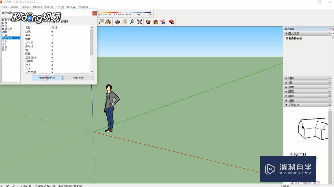 SketchUp如何清理未使用模型?