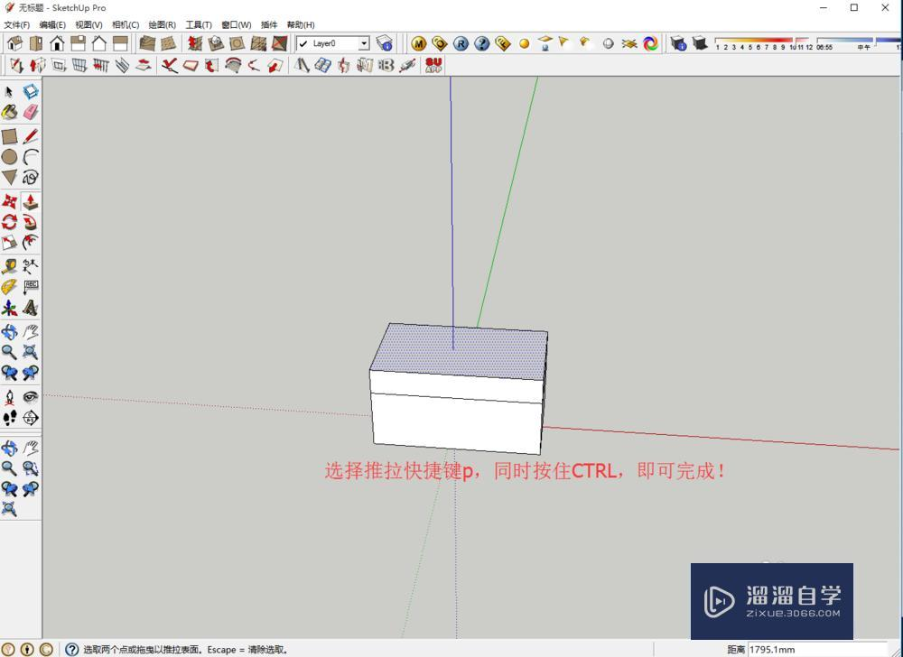 如何解决SketchUp推拉时出现不封面的问题