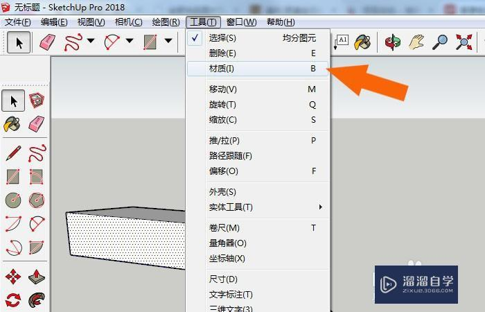 SketchUp如何调整贴图的位置