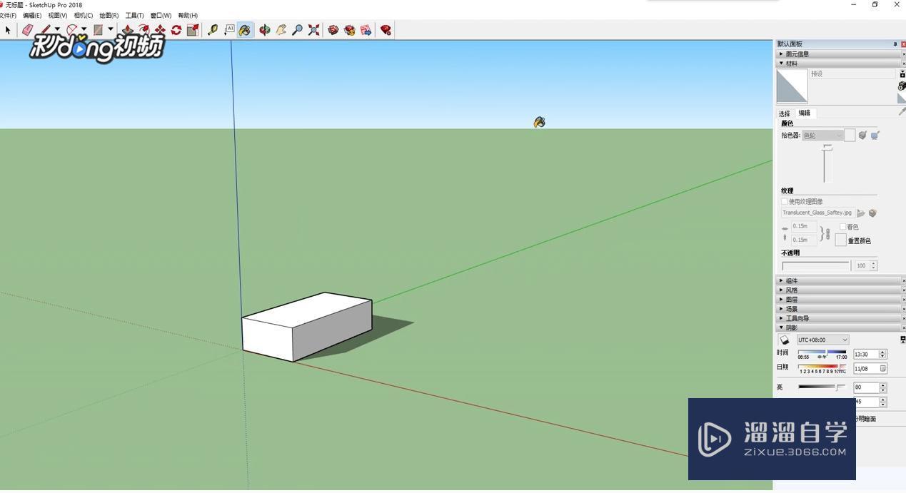 SketchUp中如何设置透明阴影?
