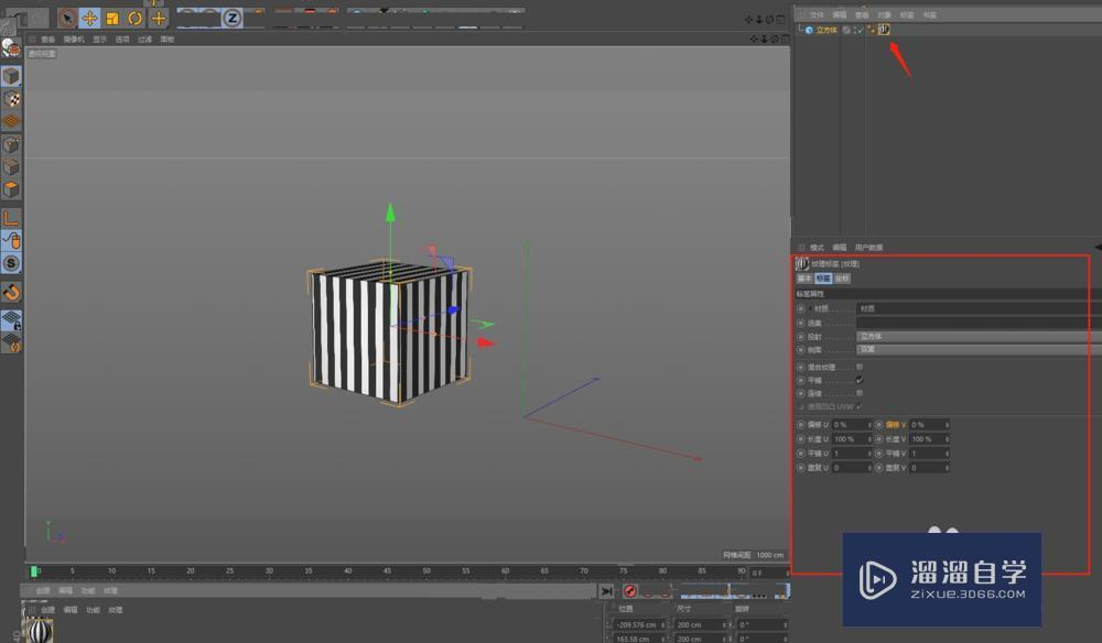 C4D怎么调整材质的纹理UVW方向?
