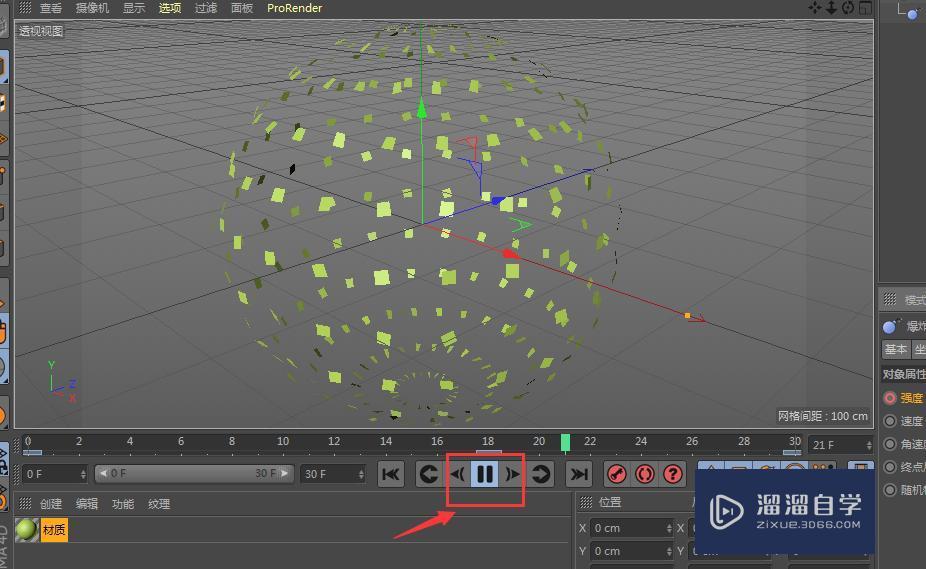 C4D-如何做爆炸的动画效果?