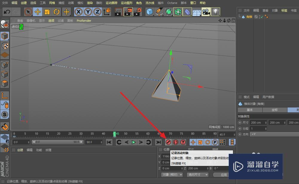 C4D怎么做简单的移动旋转动画