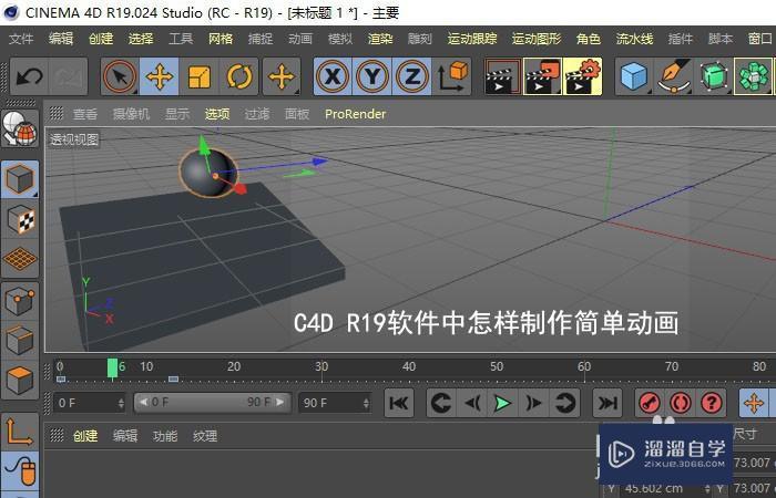 C4D怎样制作简单的动画