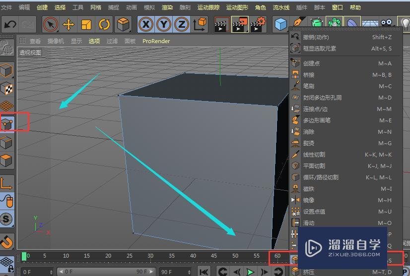 C4D建模中如何使用倒角工具?
