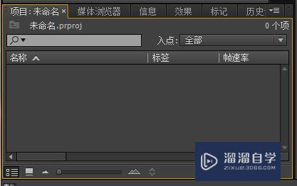 Premiere PRo如何加快或变慢视频速度?