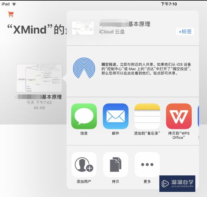 XMind如何快速在ipad和iphone同步?